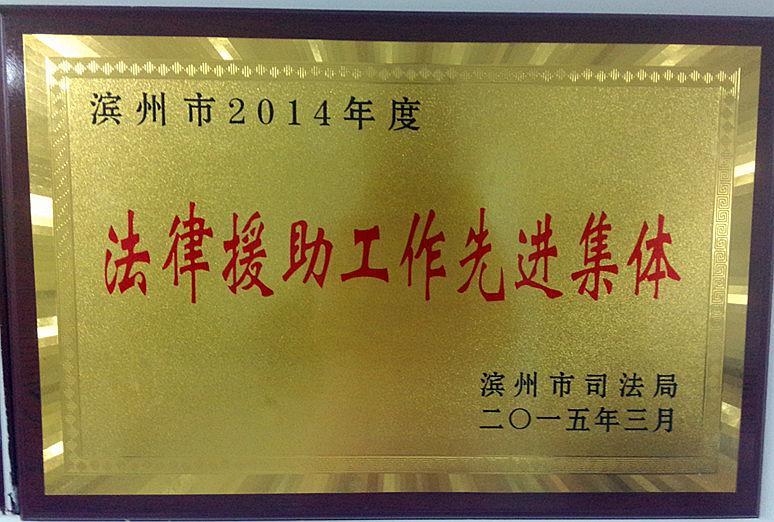 """山东昌智律师事务所被评为滨州市2014年度""""法律援助工作先进集体"""""""